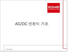 AC/DC 변환의 기초