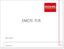 EMC의 기초