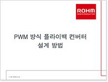 PWM 방식 플라이백 컨버터 설계 방법