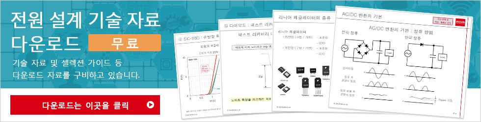 전원 설계 기술 자료 다운로드